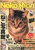 Neko—Mon (ネコモン) 2010年 05月号 [雑誌]