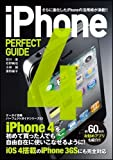 iPhone 4 PERFECT GUIDE (パーフェクトガイドシリーズ)