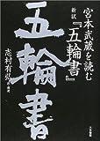 新訳『五輪書』―宮本武蔵を読む