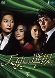 天使の選択 DVD-BOX6