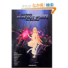 Xenogears PERFECT WORKS the Real thing�\�X�N�E�F�A�����[�m�M�A�X�ݒ莑���W