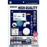 コクヨ インクジェット 名刺用紙 クリアカット 厚口 クールホワイト KJ-VHA10LB
