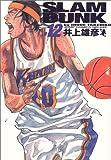 Slam dunk―完全版 (#12) (ジャンプ・コミックスデラックス)