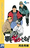 帯をギュッとね!(29) (少年サンデーコミックス)