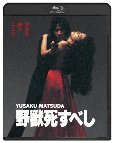 野獣死すべし [Blu-ray]