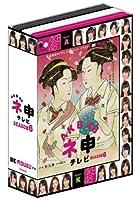 AKB48 ネ申テレビ シーズン6 [DVD]
