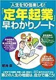 「定年起業」早わかりノート—人生を10倍楽しむ!
