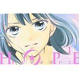 HOPE(1) (講談社コミックス別冊フレンド)