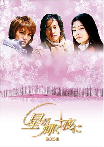 星が輝く夜に DVD-BOX 2