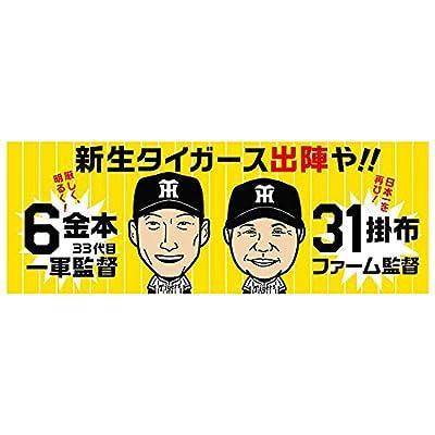 阪神タイガース 金本・掛布監督イラストフェイスタオル