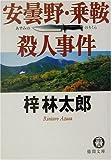 安曇野・乗鞍殺人事件 (徳間文庫)