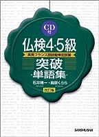 仏検4・5級突破単語集