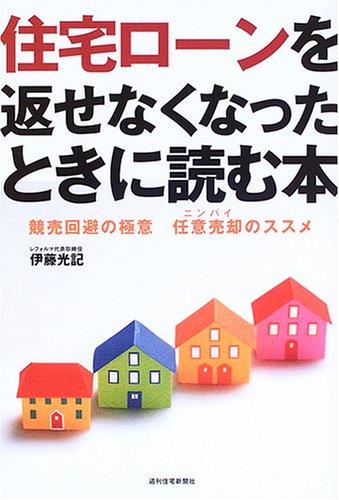 住宅ローンを返せなくなった時に読む本 (QP books)