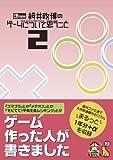 桜井政博のゲームについて思うこと 2巻 (ファミ通BOOKS)