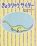 きょうりゅうサイダー (新しい日本の幼年童話)