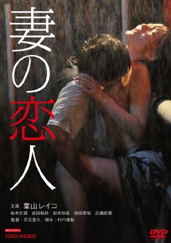 妻の恋人 [DVD]