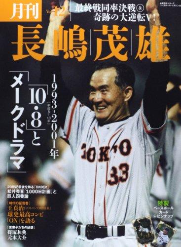 月刊長嶋茂雄 vol.12 (分冊百科シリーズ)