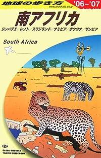地球の歩き方 ガイドブック E10 南アフリカ 2006~2007年版 (地球の歩き方ガイドブック)