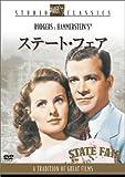 ステート・フェア [DVD]