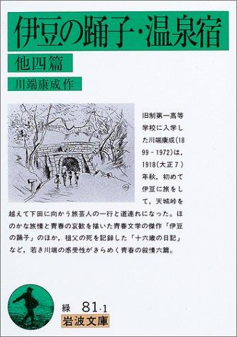 伊豆の踊子・温泉宿 他四篇