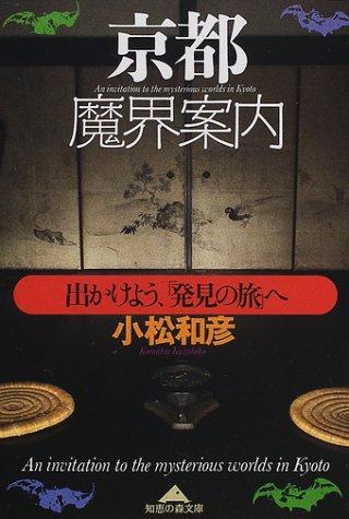 京都魔界案内—出かけよう、「発見の旅」へ (知恵の森文庫)