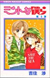 ミントな僕ら (4) (りぼんマスコットコミックス (1152))