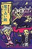 闇の占い師—銀太捕物帳 (文学の泉)