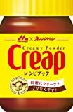 Creapレシピブック (ORANGE PAGE BOOKS)