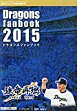 ドラゴンズファンブック 2015 2015年 04 月号 [雑誌]: 月刊ドラゴンズ 増刊