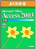 よくわかるMicrosoft Office Access 2003 (応用) (よくわかるトレーニングテキスト)