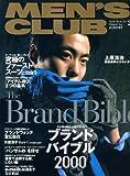 MEN'S CLUB (メンズクラブ) 2000年 2月号