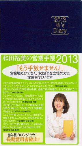 2013 W's Diary 和田裕美の営業手帳2013(ネイビー) (W's diary)