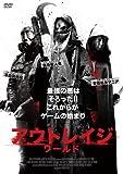 アウトレイジ・ワールド[DVD]