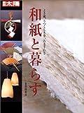 和紙と暮らす—よき紙、うつくしき里、古き手わざ (別冊太陽)
