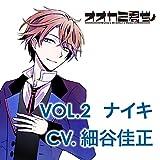 (非)日常系CD「オオカミ君ち。」VOL.2 ナイキ CV.細谷佳正