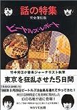 ビートルズ・レポート―東京を狂乱させた5日間 (話の特集−完全復刻版)