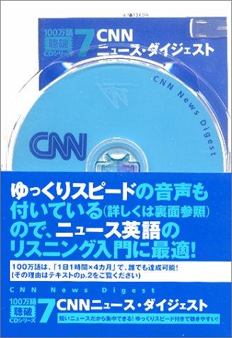 CNNニュース・ダイジェスト【CNNライブCD+新書判テキスト】100万語[聴破]CDシリーズ7 (100万語聴破CD CNN編 7)