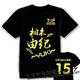 コスプレ衣装・AKB48 柏木 由紀 推しメンTシャツ 応援Tシャツ 黒色