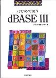 はじめて使うdBASE 3 (キーブックス)