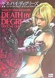 デス・バイ・ディグリーズ 鉄拳:ニーナ・ウイリアムズオフィシャルガイドブック