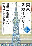 東京スカイツリー 世界一を創ったプロフェッショナル