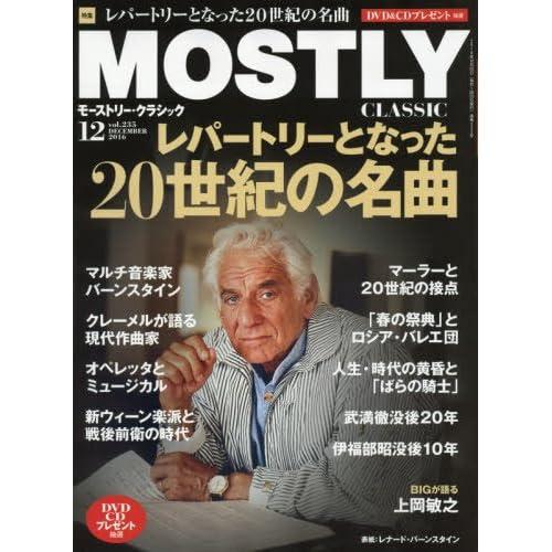 モーストリー・クラシック 2016年 12 月号 [雑誌]