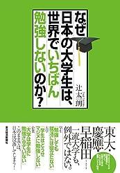 なぜ日本の大学生は、世界でいちばん勉強しないのか?