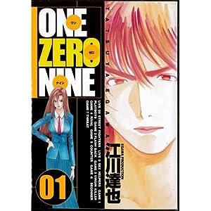 ONE ZERO NINE(ワンゼロナイン) 全4巻完結セット(ヤングジャンプコミックス)