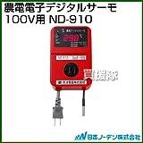 日本ノーデン 農電 デジタルサーモ 100V用 ND-910
