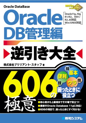 Oracle逆引き大全606の極意 DB管理編 (606Tips to Use Oracle Better!)
