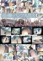 逆さ撮りパンツ丸見え(EYS-005) [DVD]