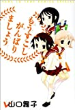 もうすこしがんばりましょう / 山口 舞子 のシリーズ情報を見る