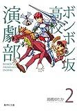 ボンボン坂高校演劇部 2 (集英社文庫―コミック版) (集英社文庫 た 76-2)