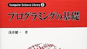 プログラミングの基礎 (Computer Science Library)